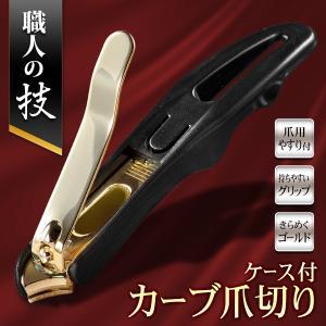 爪切り ケース付 切りやすい横向き刃 テコ型 カーブ つめきり 力を入れず簡単に切れる 職人の技 ゴ...