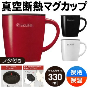 アイスにもホットにも使える♪ 機能性、デザイン性に優れた「フタ付き真空耐熱マグカップ」  ・オフィス...
