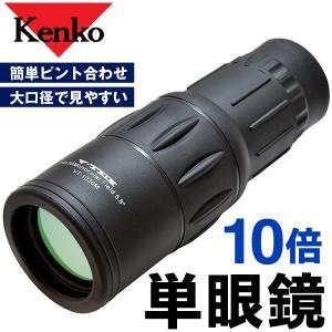Kenko 単眼鏡 V-TEX 10×30 10倍 30口径 VT-1030M ケンコー 人気機種 ...