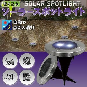 ナイトセンサーで自動点灯・自動消灯! お庭やエントランスの地面に埋め込むだけ。 電源も配線も不要のソ...