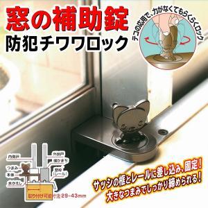 サッシの框とレールに差し込み、固定! 大きなつまみでしっかり締められる補助錠。  浴室、台所など、ほ...