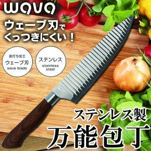 人気の包丁シリーズより新発売! 波打ち加工の「ウェーブ刃」で切った食材がくっつきにくい!  切れ味も...