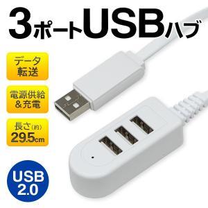 3ポートUSBハブ 電源供給 スマホ充電 PCデータ転送 USB2.0 軽量 省スペース USB3ポート増設 USBメモリー カードリーダー ノートパソコン ◇ 袋入りシンプルハブ