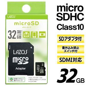 SDHCカード 32GB 大容量データ保存 SD変換アダプター付 microSDHCメモリーカード Class10 SDMI対応 マイクロSDカード スマホ タブレットPC ◇ ラゾス32GBカード|i-shop777