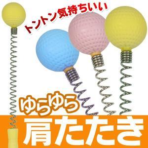 ゴルフボール型のおしゃれな肩たたき棒! この明るい色とかわいいボールのデザインで、会社などで使っても...