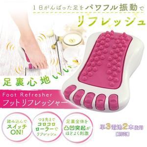 1日がんばった足をパワフル振動でリフレッシュ。 凹凸突起の振動とつま先ローラーで、 足裏をくまなくマ...