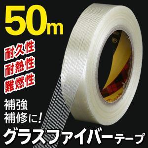 テープ 強力 グラスファイバー製 高強度テープ 50m 粘着剤付 驚きの強度 ガラステープ 優れた耐久性/耐熱性 補強 補修 溶接 DIY 工具 ◇ グラスファイバーテープ|i-shop777