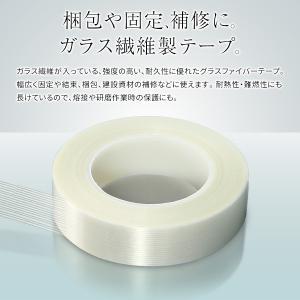 テープ 強力 グラスファイバー製 高強度テープ 50m 粘着剤付 驚きの強度 ガラステープ 優れた耐久性/耐熱性 補強 補修 溶接 DIY 工具 ◇ グラスファイバーテープ|i-shop777|02