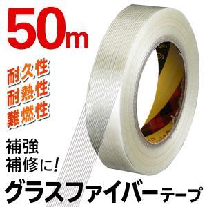 テープ 強力 グラスファイバー製 高強度テープ 50m 粘着剤付 驚きの強度 ガラステープ 優れた耐久性/耐熱性 補強 補修 溶接 DIY 工具 ◇ グラスファイバーテープ|i-shop777|06