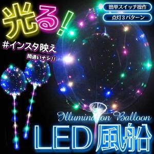 光るバルーン 幻想的なレインボーカラー LED風船 くり返し使える 3パターン点灯 簡単スイッチ操作 不思議なキラキラ風船 電池式 SNS インスタ映え ◇ 光る風船