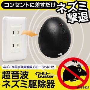 超音波で効果的にネズミを駆除! ネズミが苦手な30〜65KHzの超音波を発生し、効果的に駆除。 薬剤...