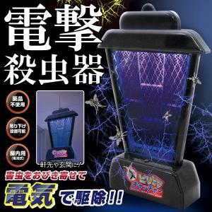 害虫をおびき寄せて、電気で駆除! 置いても吊り下げても使える2wayタイプ! 電池式だから設置場所も...