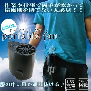 ポータブル扇風機 USB充電式 ベルトや服に装着 コードレス 2WAY サーキュレーター 携帯クリップ式 冷風 モバイルエア 卓上ファン 風量3段階 ◇ ベルト装着ファン