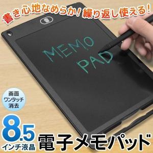 電子メモパッド 8.5インチ大型液晶 タッチペン付 LCDモニター 電子メモ 超軽量 薄型 くり返し書ける ワンタッチで消去 簡単操作 ◇ 8.5電子メモパッド:ブラック