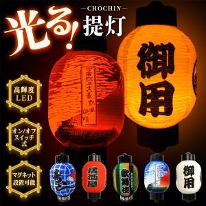 光る提灯 マグネット付 和の定番 LED インテリアライト やさしい灯り 居酒屋 歌舞伎 寿司 赤富士 御用 ちょうちん型 スイッチ式 間接照明 日本の心 ◇ 光る提灯