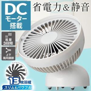 DCモーター使用により、静音性と省エネを実現! コンパクトながら、好きな角度で送風。AC電源&3段階...