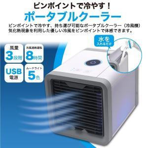 ポータブルクーラー USB電源 扇風機 ひんやり 冷風機 コンパクトファン 優しく冷却 風量3段階 LEDムードライト付 熱中症対策 加湿機能 ◇ ポータブルクーラーPT