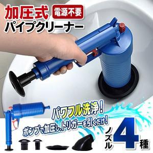 パワフル洗浄 パイプクリーナー 加圧式 トリガーを引くだけ 排水口の詰まりを一掃 4種ノズル付 排水口クリーナーガン 強力 汚れ流し ◇ 加圧式パイプクリーナー