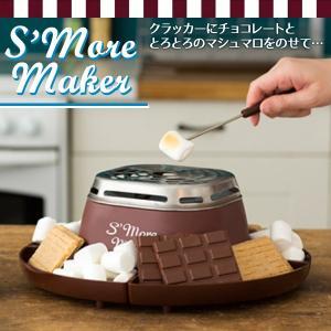 アメリカで大人気のお菓子が日本でもブームになり、 今や様々なレシピが公開されているほど人気のお菓子「...