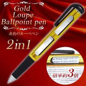 ルーペ付 ボールペン 2in1 拡大鏡 レンズは見やすい3倍 ゴールドボディ 機能的 1台2役 マルチペン 虫眼鏡 メガネ 老眼鏡 プレゼントに最適 ◇ 金色のルーペペン