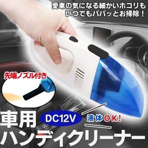 車内をいつも簡単キレイに! シガー電源ならではのハイパワーでゴミや砂利を強力吸引! コンパクト&軽量...