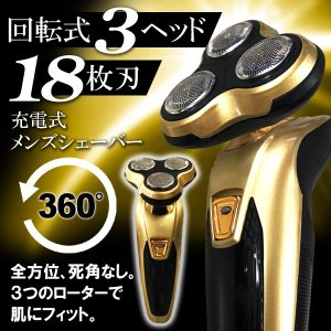 360度、全方位死角なし。 肌の側面に密着し、しっかり剃り上げる、 フィット感抜群の3ヘッドを搭載。...