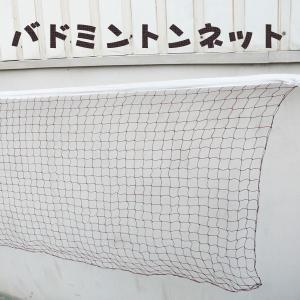 バドミントン用 ネット 折りたたみ式 かんたん設置 コート張り替え・スペアとして 持ち運びラクラク 収納ケース付き クラブ活動 スポーツ ◇ バトミントンネット