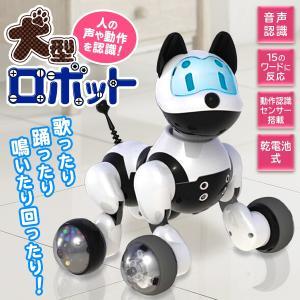 犬型ロボット 音声認識&動作認識 センサー搭載 Dog Robot 電動バーチャルペット 言葉や動きに反応 ロボットドッグ 本格玩具 プレゼント 癒し家電 ◇ 犬ロボット