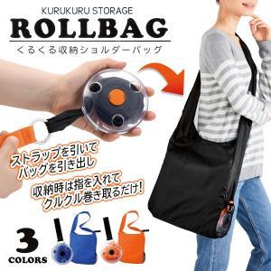 エコバッグ 広げて大容量 くるくる超コンパクト収納 ショルダーバッグ 巻き取り式ケース おしゃれ 便利 お買い物バッグ 軽量 ポケット付 旅行 ◇ くるくるバッグ i-shop777