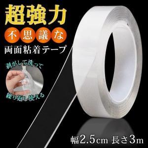高強度テープ 洗って繰り返し使える 超強力クリアテープ 高い伸縮性 ガラステープ 両面 粘着剤付き 優れた耐久性 ひび割れ 補修 DIY 工具 ◇ 不思議な粘着テープ i-shop777