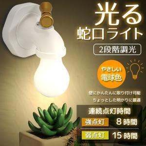 LEDインテリアライト 壁掛け照明 ウォールライト 蛇口型スイッチ ひねってスムーズに点灯切替え 2段階調光 やさしい電球色 サイドランプ ◇ カチッと蛇口ライト