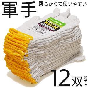 軍手 12双セット 作業用手袋 左右2個組×12 フリーサイズ 1双あたり15円以下  柔らかい生地...