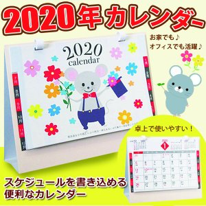 卓上カレンダー 2020年 デルタカレンダー 干支 子 ねずみ スケジュールを書ける 便利 インディックス付 鼠 ノベルティ 景品 粗品 オフィス ◇ 2020年カレンダー
