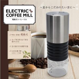 コーヒーミル 電動式 ポータブル USB充電式 電動ミルサー 3杯分 豆の挽き方を調節可能 コードレ...