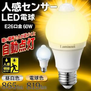 人感センサー LED電球 60W相当 明暗センサー付 865ルーメン 自動点灯&消灯 節電 トイレ LED照明 一般電球サイズ E26 昼白色/電球色 省エネ 長寿命 ◇ 60W-SLT|i-shop777