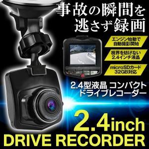ドライブレコーダー 本体 2.4型液晶モニター 小型 エンジンONで自動録画 車載カメラ 120度広角レンズ 簡単設置 SD32GB対応 超軽量 あおり運転 ◇ ドラレコRS-E i-shop777
