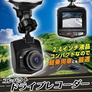 ドライブレコーダー 本体 2.4型液晶モニター 小型 エンジンONで自動録画 車載カメラ 120度広角レンズ 簡単設置 SD32GB対応 超軽量 あおり運転 ◇ ドラレコRS-E i-shop777 02