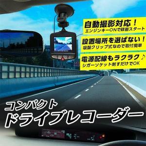 ドライブレコーダー 本体 2.4型液晶モニター 小型 エンジンONで自動録画 車載カメラ 120度広角レンズ 簡単設置 SD32GB対応 超軽量 あおり運転 ◇ ドラレコRS-E i-shop777 03