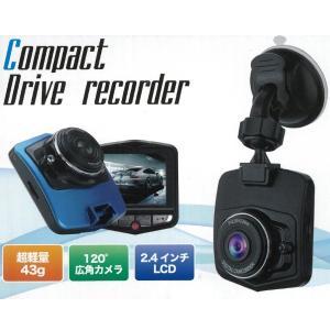 ドライブレコーダー 本体 2.4型液晶モニター 小型 エンジンONで自動録画 車載カメラ 120度広角レンズ 簡単設置 SD32GB対応 超軽量 あおり運転 ◇ ドラレコRS-E i-shop777 04