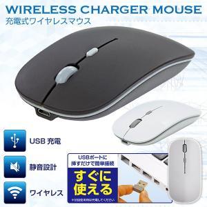 ワイヤレスマウス USB充電式 コードレスマウス 電池交換不要 USBレシーバー付属 光学式 無線 ...