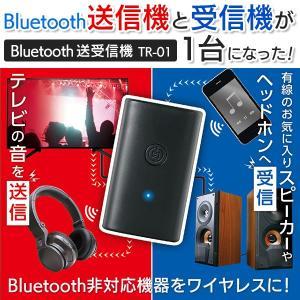 Bluetooth 4.2 ワイヤレス送受信機 コードレス送信機&受信機セット USB充電式 スマホ・テレビ音声 無線化スピーカー 10時間再生 音楽 ◇ ブルートゥースTR-01