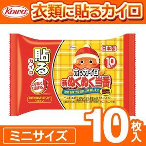 貼るカイロ ミニ 10枚入セット 日本製 ホッカイロ 衣類に貼るタイプ 新ぬくぬく当番 ぽかぽか10...