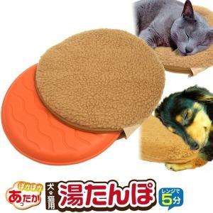 ペット用 湯たんぽ 加熱式 レンジで約5分チンするだけ アルミ断熱カバー付 ぽかぽか 犬猫用 ゆたん...