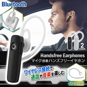 ハンズフリー通話 Bluetooth マイク搭載 ワイヤレスイヤホン 耳掛け式 ながらスマホ 道路交...