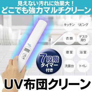 除菌ライト 大型ロングサイズ 除菌99.9% 殺菌 UVマルチライト 強力 2WAY電源 AC交流 ...