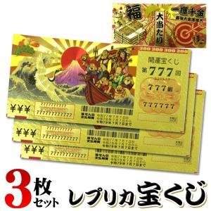 黄金に輝く!ゴールド 宝くじ 3枚セット 1枚→193円以下 年末ジャンボ 開運グッズ 高品質 レプ...