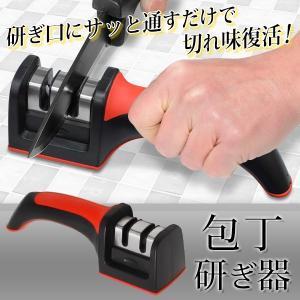 包丁研ぎ器 セラミック砥石 シャープナー 刃物を通すだけ切れ味復活 かるく2〜3回引くだけ 水洗い対応 簡単 クイック研ぎ器 ナイフ 滑り止め加工 ◇ 研ぎ器HOU|i-shop777