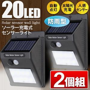 20灯LED ソーラーセンサーライト 2台セット 人感センサー付 防雨 ポーチライト 充電式 1個→350円以下 自動点灯 簡単設置 玄関灯 駐車場 ◇ これは明るい2個組|i-shop777