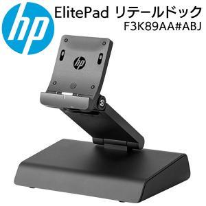 HP リテールドック ElitePad 日本ヒューレット・パッカード F3K89AA#ABJ POSシステム インターフェイス 角度調整 コンパクト設計 PC 限定品 家電 ◇ F203-NLW9D|i-shop777