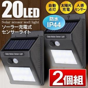 20灯LED ソーラーセンサーライト 2台セット 人感センサー付 防雨  ポーチライト充電式 1個→450円以下 自動点灯 簡単設置 玄関灯 駐車場 ◇ パッと光る×2個組|i-shop777